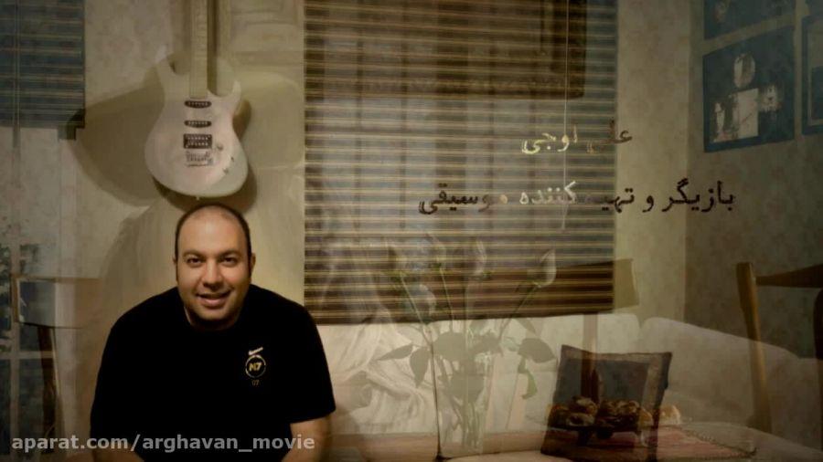 علی اوجی بازیگر طنز و نظرش درباره ی ارغوان