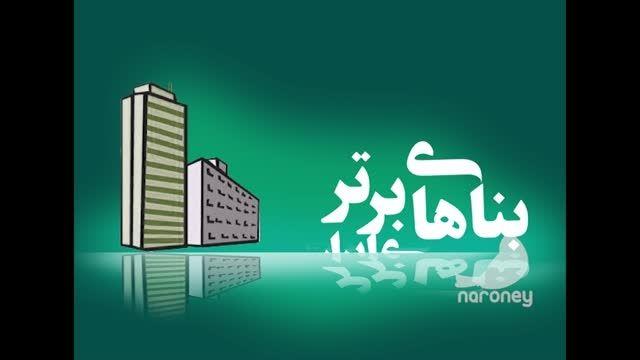 آگهی تبلیغات شهر شهرداری مشهد ( بناهای برتر )- سال 1388