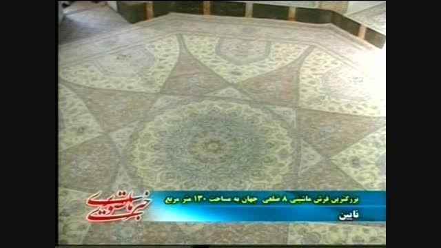 بزرگترین فرش ماشینی هشت ضلعی جهان در نایین 2
