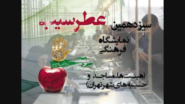 سیزدهمین نمایشگاه فرهنگی عطر سیب | تیزر شماره 1
