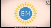 بیم (مدل سازی اطلاعات ساختمانی) چیست؟ What is BIM