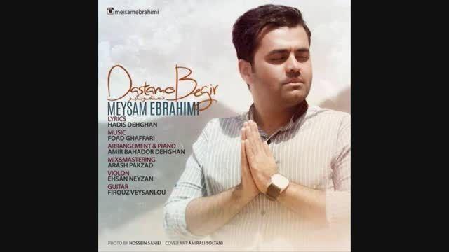 آهنگ جدید میثم ابراهیمی ( دستامو بگیر )