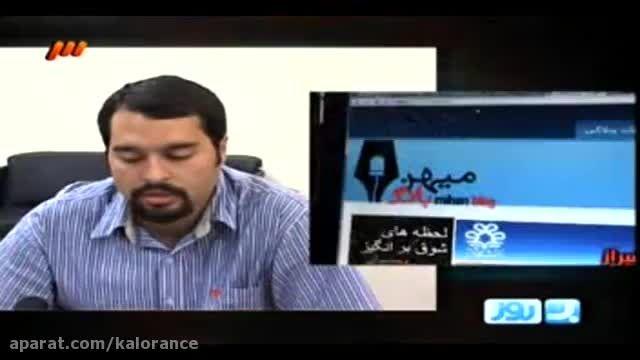 معرفی مدیران سایت های ایرانی