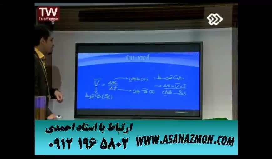 آموزش  درس فیزیک با روش کنکوری - کنکور ۶