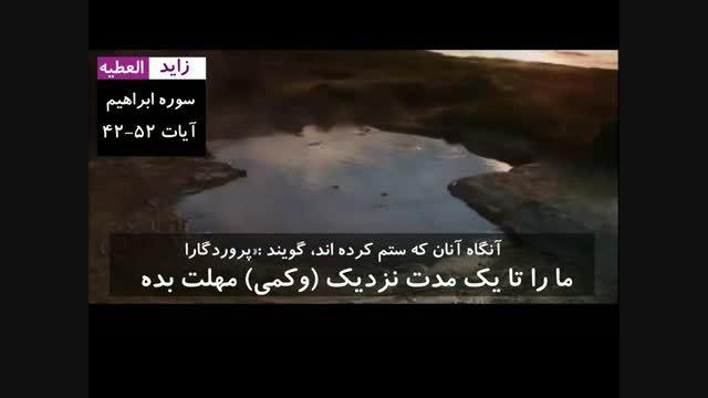 انتقام خدا از ظالمان l تلاوت بسیار زیبا l زیرنویس فارسی