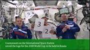 نماد جام جهانی 2018 در فضا