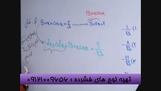 تحت نظارت استاد احمدی رتبه تک رقمی کنکور شوید (1)