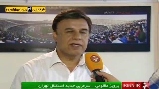 سوژه روز - پرویز مظلومی، سرمربی جدید استقلال