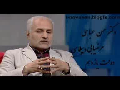 دکتر عباسی-ارزیابی دیپلماسی دولت یازدهم