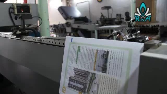 مراحل چاپ در چاپخانه