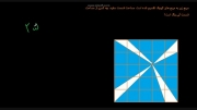 آموزش ریاضی - سوال 5 صفحه ی 20 کتاب همگام ششم