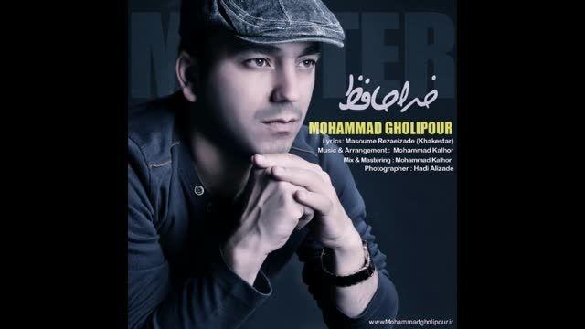 """آهنگ """"خداحافظ"""" با صدای محمد قلی پور"""