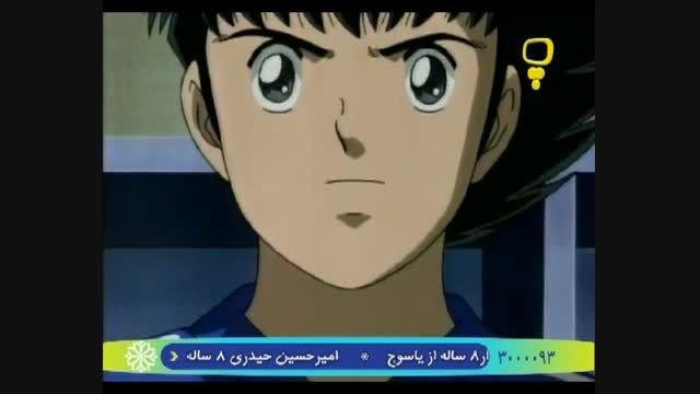 کارتون فوتبالیست ها 4 قسمت 42 دوبله فارسی