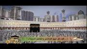 نماهنگ ویژه ایام حج و عید قربان با صدای نزار قطری