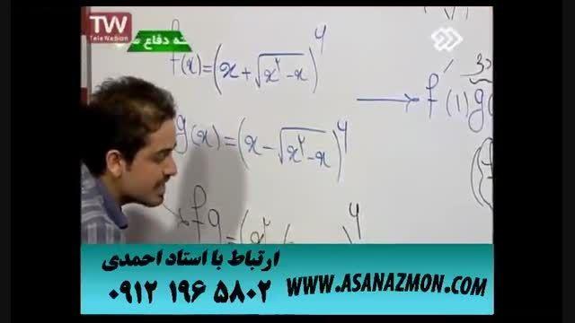 آموزش حل تست درس ریاضی کنکور ۱۴