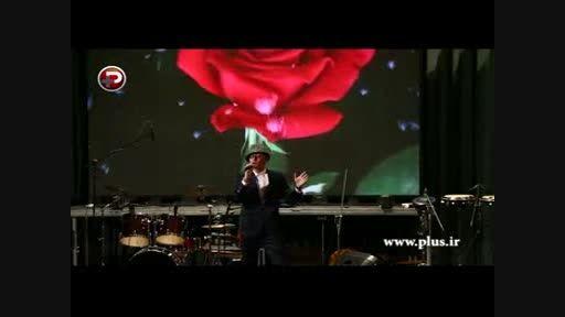 اجرای کنسرت(آهنگهای  پاشایی)  توسط بدل مرتضی پاشایی