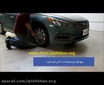 آموزش تعویض لاستیک خودرو