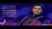 فرزاد فرزین - ماه عسل 92