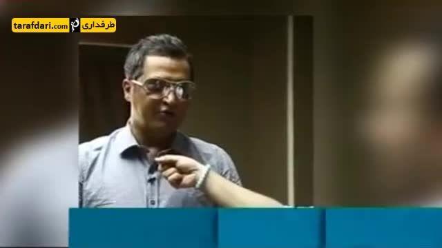 تقلید صدای علی پروین توسط مهرداد میناوند