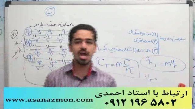 نمونه تدریس درس فیزیک کنکور تجربی و کنکور ریاضی 24