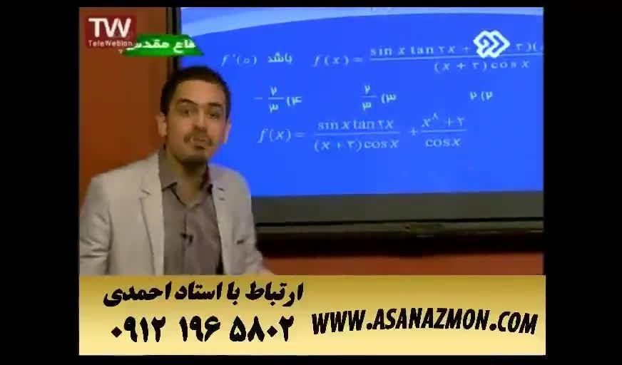 آموزش درس ریاضی مبحث تابع،حل تست سرعتی - کنکور ۱۷