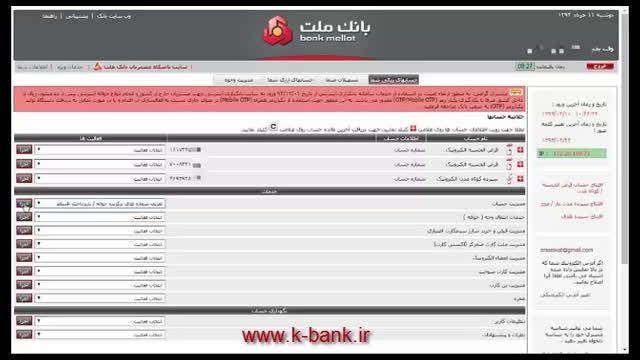 آموزش اختصاص شماره حساب برگزیده در بانکداری اینترنتی