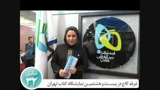 دعوت به بیست و هشتمین نمایشگاه کتاب تهران