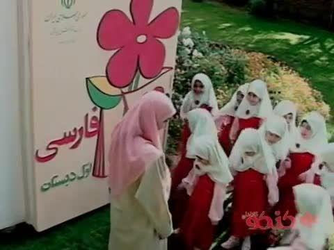 آموزش الفبای فارسی قسمت اول