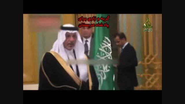 گریه و زاری و عزاداری وهابیون در عزای ملک عبدالله