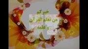 قرائت آیات قرآن کریم توسط نونهالان بهشت قرآن اهواز