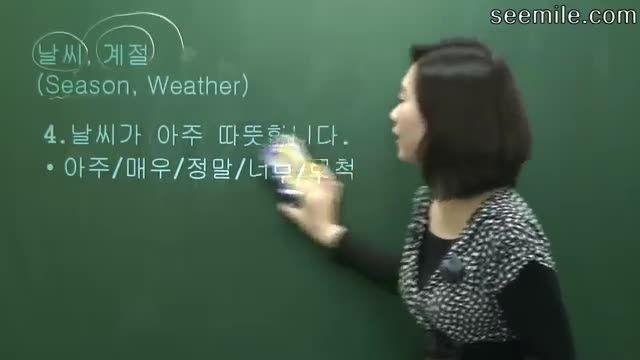 آموزش زبان کره ای (اصطلاحات آب و هوا و فصول )