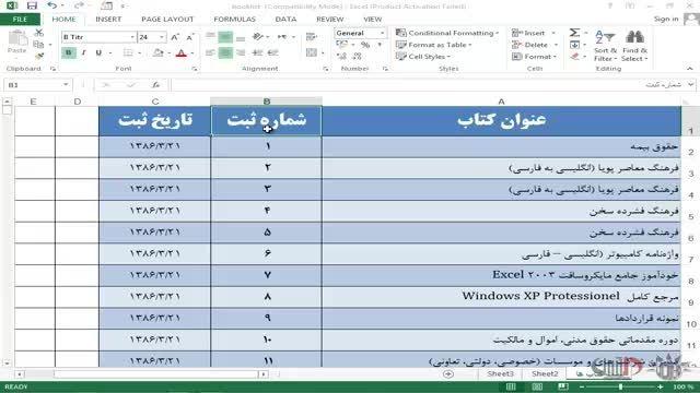 آموزش Excel 2013 داتیس - ایجاد یک جدول Pivot Table