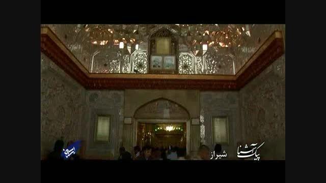 پیک آشنا (شیراز)