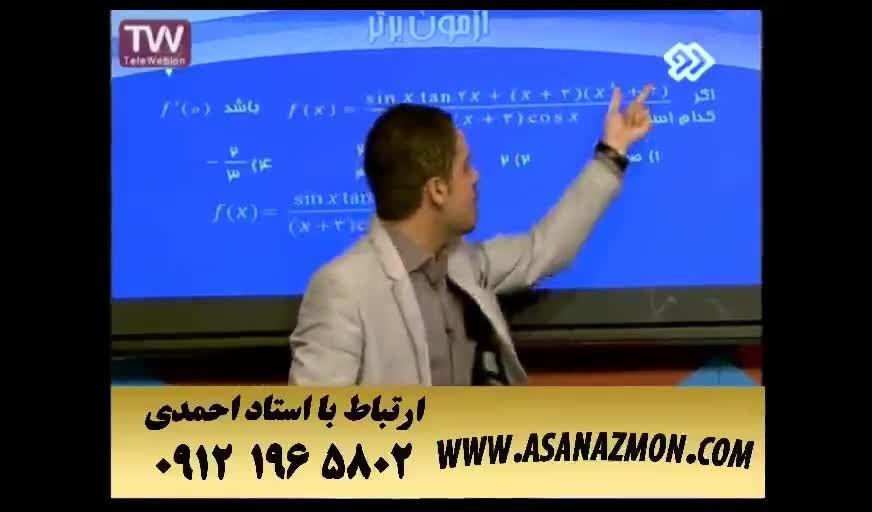آموزش و حل تست با راه حل کوتاه درس ریاضی - کنکور ۱۳