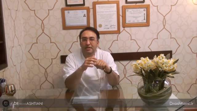 سفید سازی دندان با دکتر رضا افتخار آشتیانی