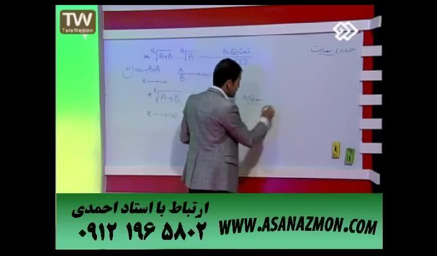 آموزش و تدرس درس ریاضی - کنکور ۱۰