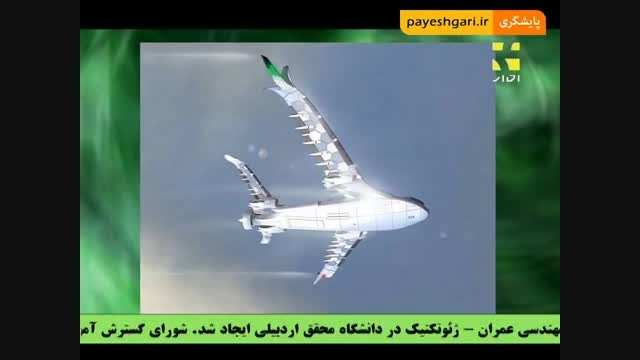 هواپیمای خورشیدی