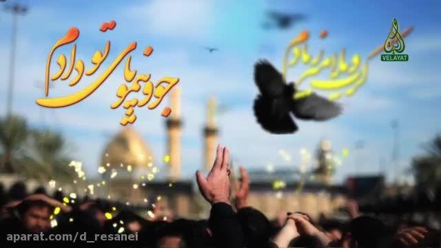 اربعین حسینی تسلیت باد...