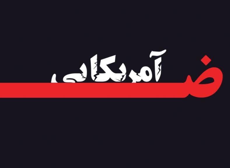 جشنواره نشریات دانش آموزی ضد آمریكایی