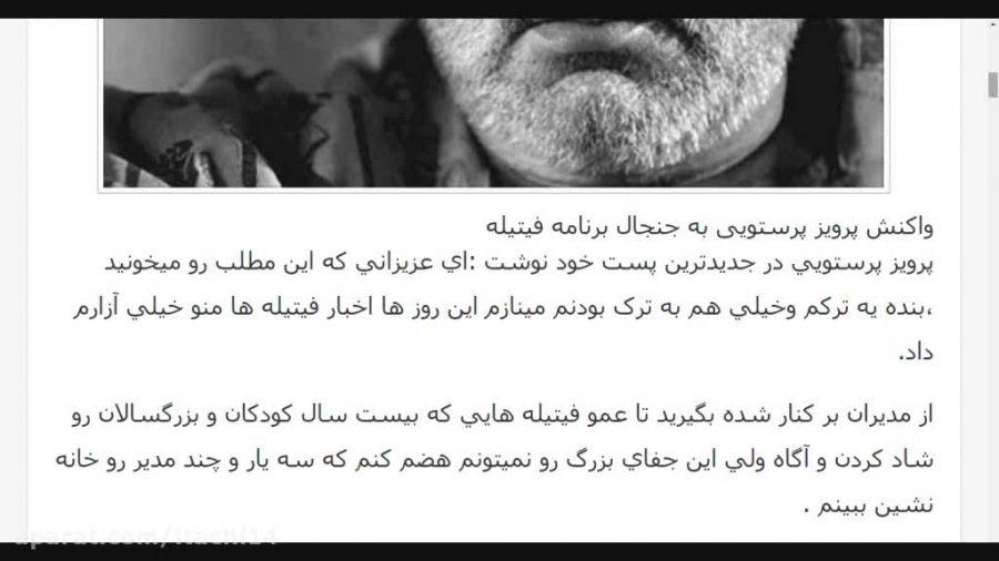 واکنش پرویز پرستویی به جنجال برنامه عمو های فیتیله !
