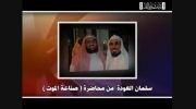 حمایت سلمان العوده از تروریسم و افراط گرای+ مستندات