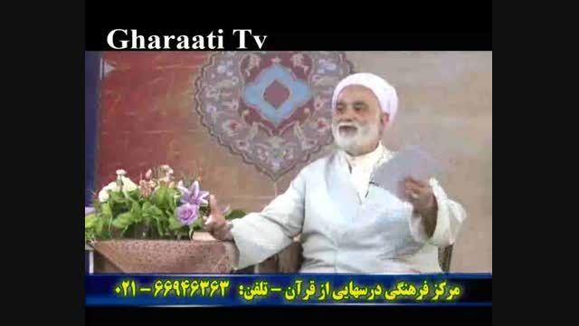 قرائتی / برنامه درسهایی از قرآن 17 اردیبهشت 94