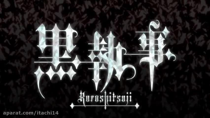 اهنگ آغازین 1 انیمه خادم سیاه ( Kuroshitsuji )