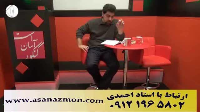 آموزش خط به خط دین و زندگی کنکور استاد احمدی - 2/6
