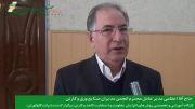 مصاحبه با حاج آقا اعظمی مدیر عامل محترم انجمن مدیران صنایع