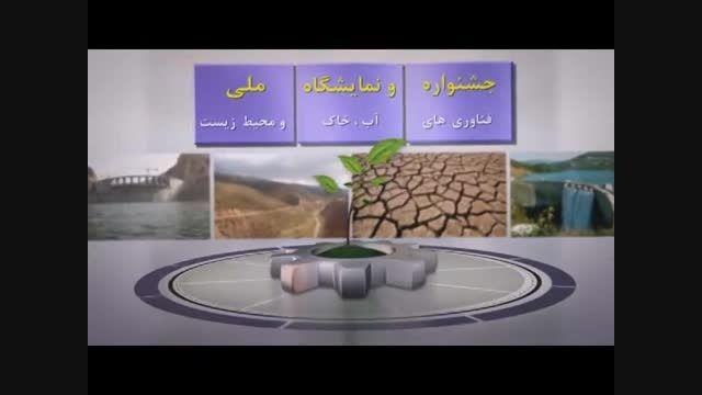 جشنواره و نمایشگاه ملی فناوری های آب-خاک و محیط زیست