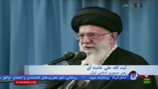 سخنان رهبر ایران و برداشت های گزینشی رسانه ها