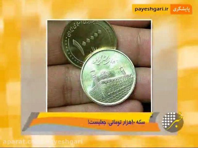 سکه 10 هزار تومانی جعلیست