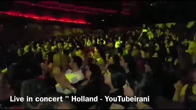 کنسرت احسان خواجه امیری هلند 2015 - آهنگ عاشق