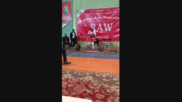 صادق صالحی وزن83  لیفت وزنه290کیلوگرم راو